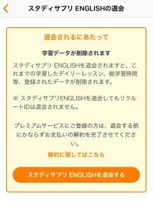 スタディサプリ 英語 解約 退会